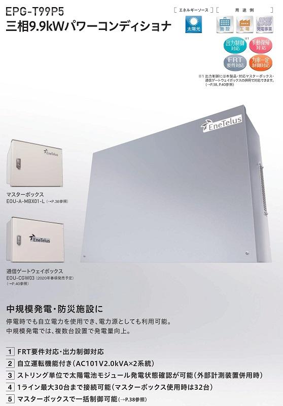 【三相9.9kW】田淵電機 パワコン EPG-T99P5 パワーコンディショナー