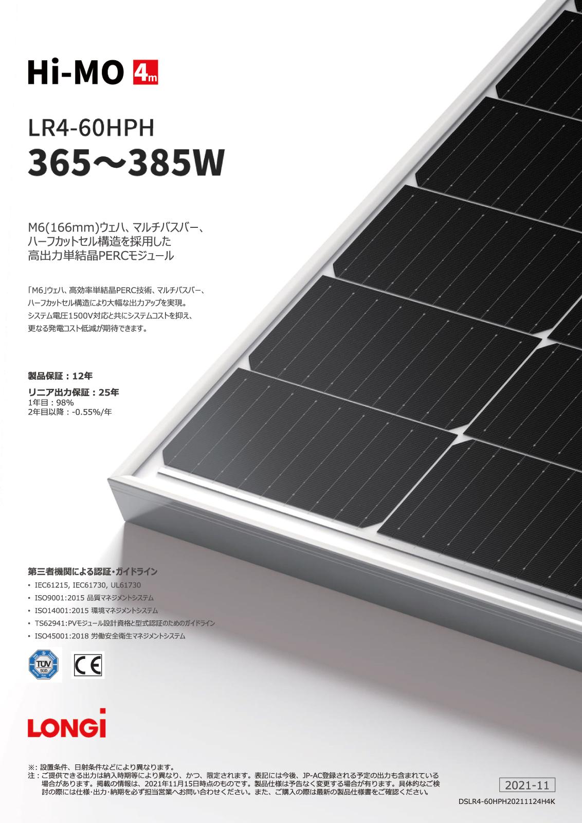 【単結晶375W】ロンジソーラー 太陽光発電パネル LR4-60HPH-375M ソーラーパネル