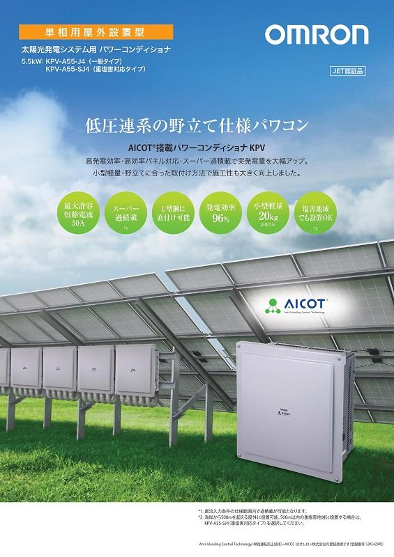 【単相5.5kW 屋外用】オムロン パワコン KPV-A55-J4
