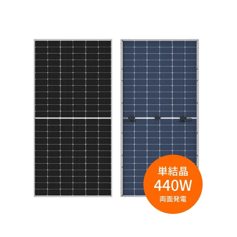 【単結晶440W 両面発電】ロンジソーラー 太陽光発電パネル LR4-72HBD-440M ソーラーパネル