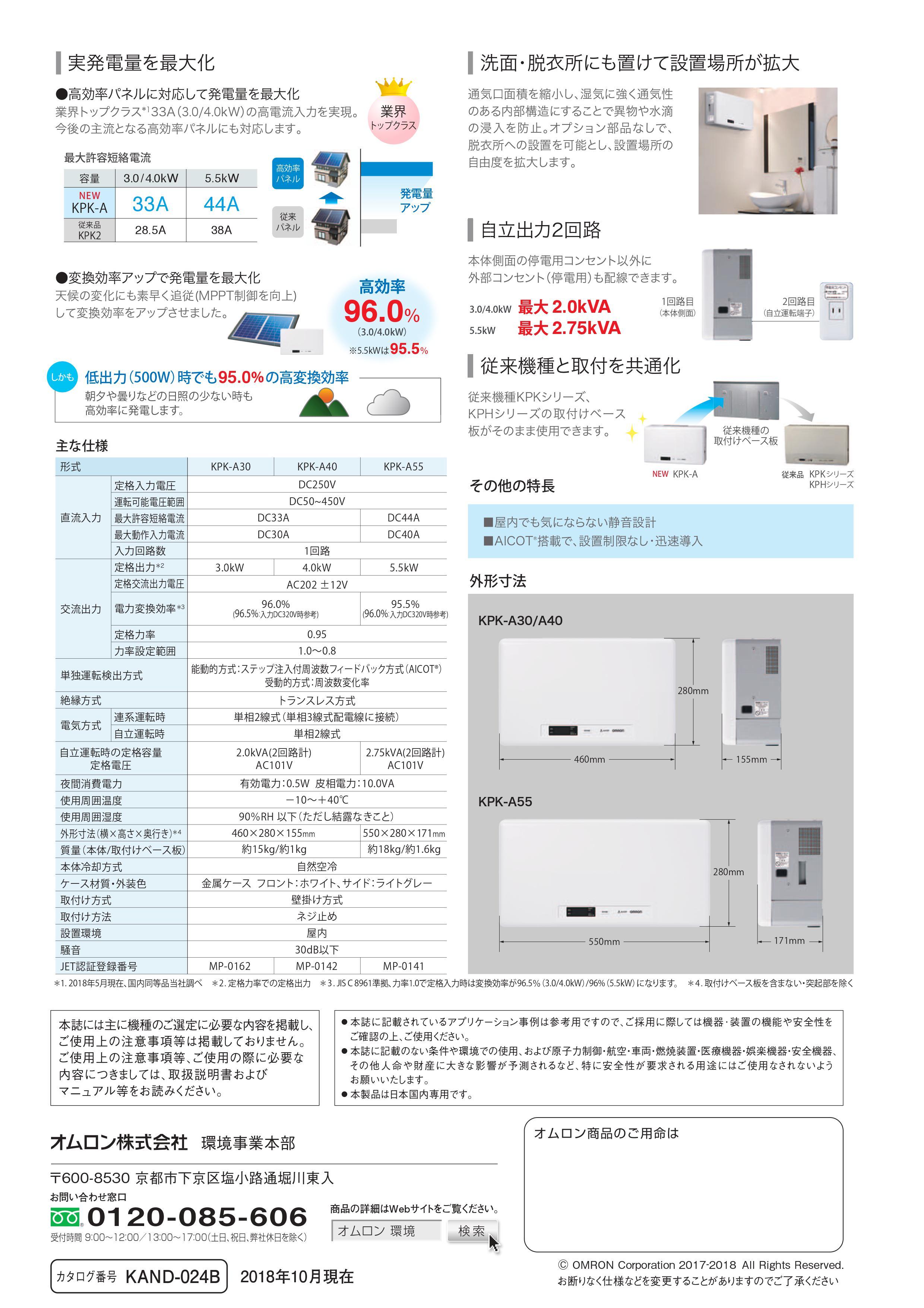 【単相4.0kW】オムロン パワコン KPK-A40 屋内用パワーコンディショナー