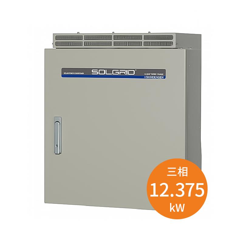 【三相12.375kW】新電元工業 パワコン PVS012T200B パワーコンディショナー 10年保証