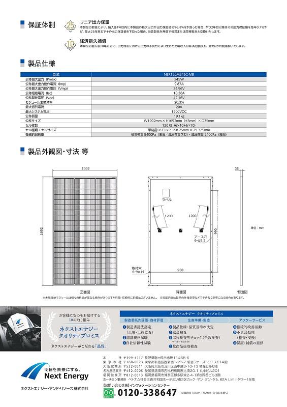 【単結晶345W 産業用】ネクストエナジー 太陽光パネル NER120M345C-MB