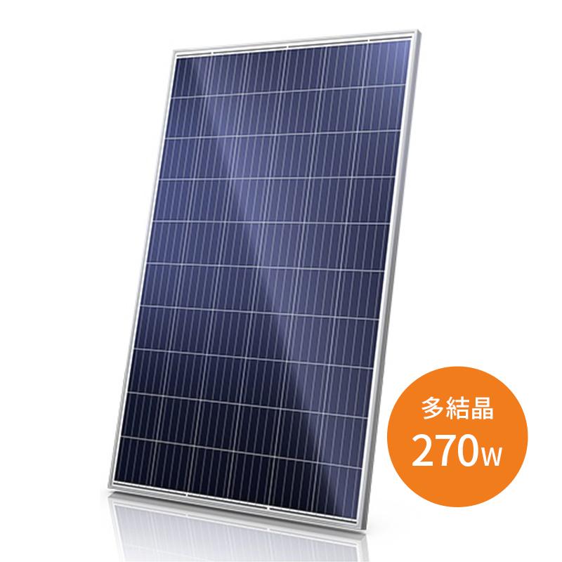 【多結晶270W】カナディアンソーラー 太陽光発電パネル CS6K-270P ソーラーパネル