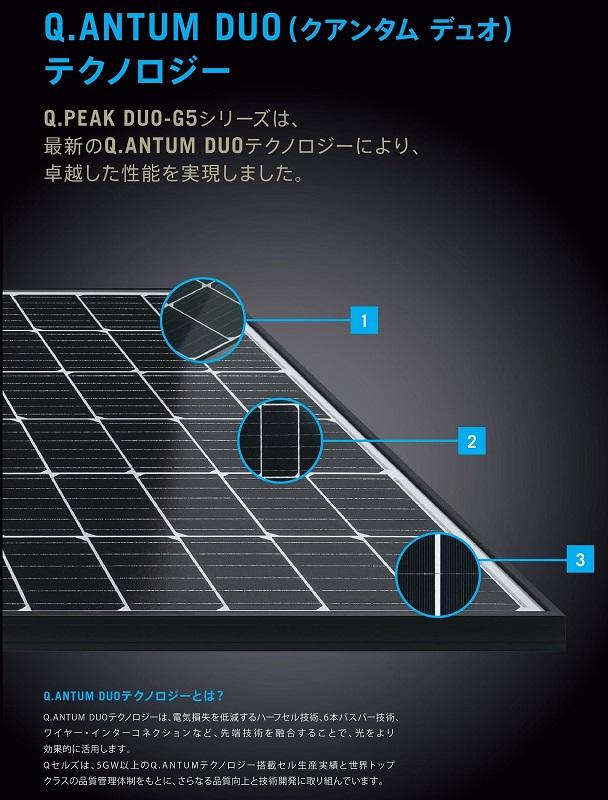 【単結晶390W】Qセルズ 太陽光発電パネル Q.PEAK DUO L-G5.3 390 ソーラーパネル