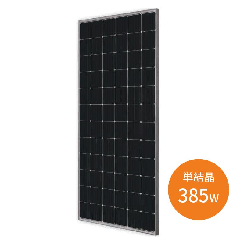 【単結晶385W】JAソーラー 太陽光パネル 単結晶385W JAM72S09-385/PR ソーラーパネル