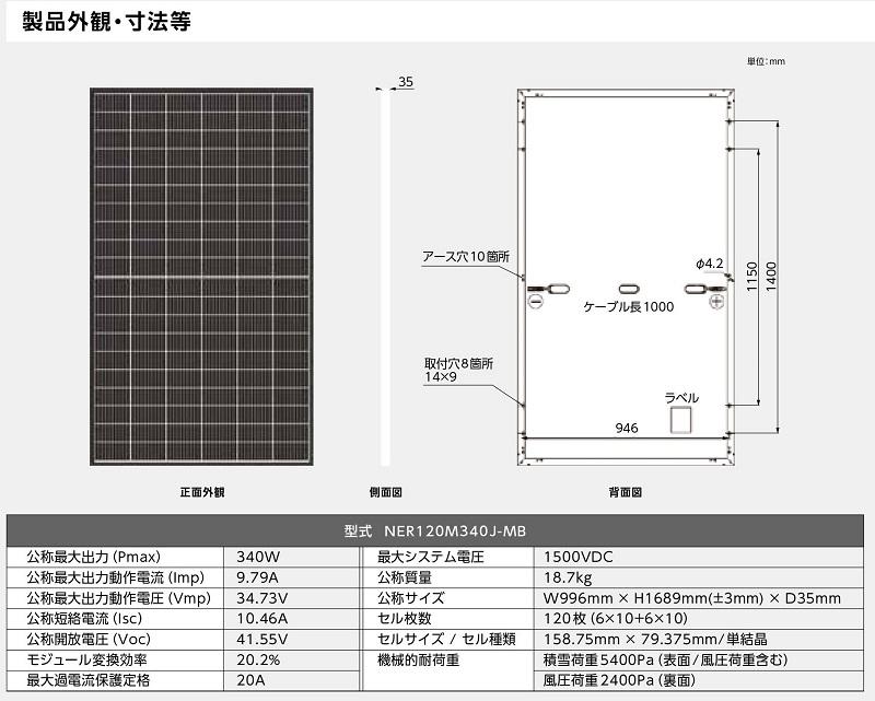 【単結晶340W 住宅用】ネクストエナジー 太陽光発電パネル NER120M340J-MB ソーラーパネル