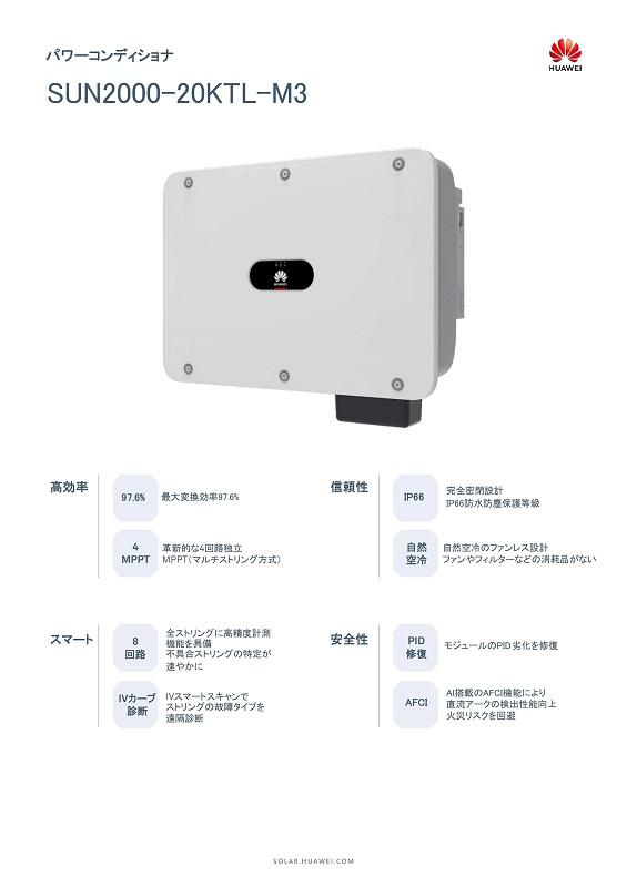 【三相20kW】HUAWEI パワコン SUN2000-20KTL-M3 パワーコンディショナー