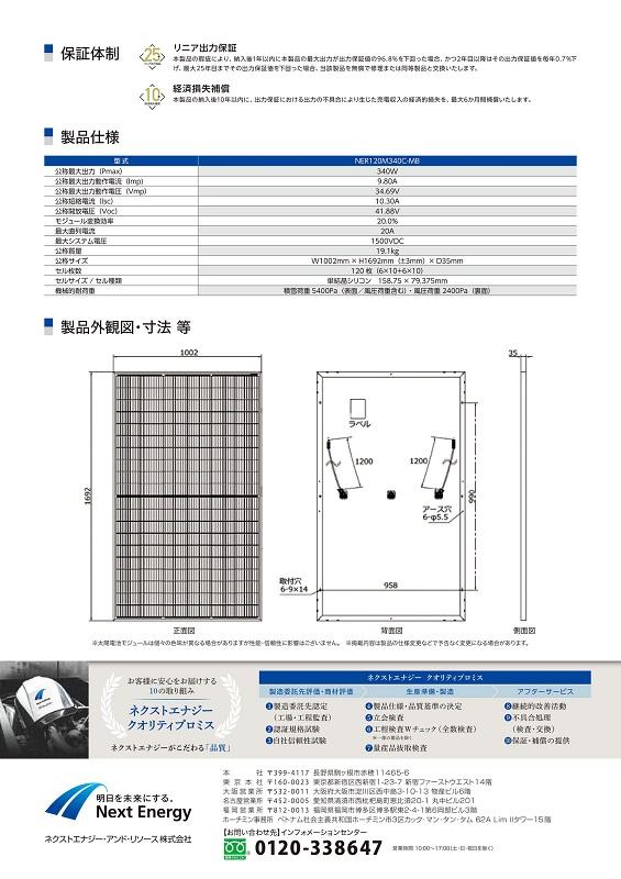 【単結晶340W 産業用】ネクストエナジー 太陽光発電パネル NER120M340C-MB ソーラーパネル