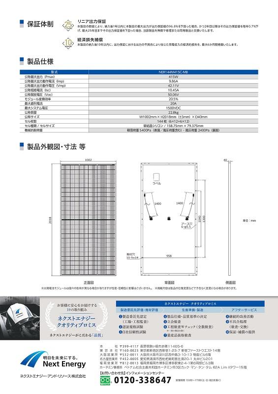 【単結晶415W】ネクストエナジー 太陽光パネル NER144M415C-MB