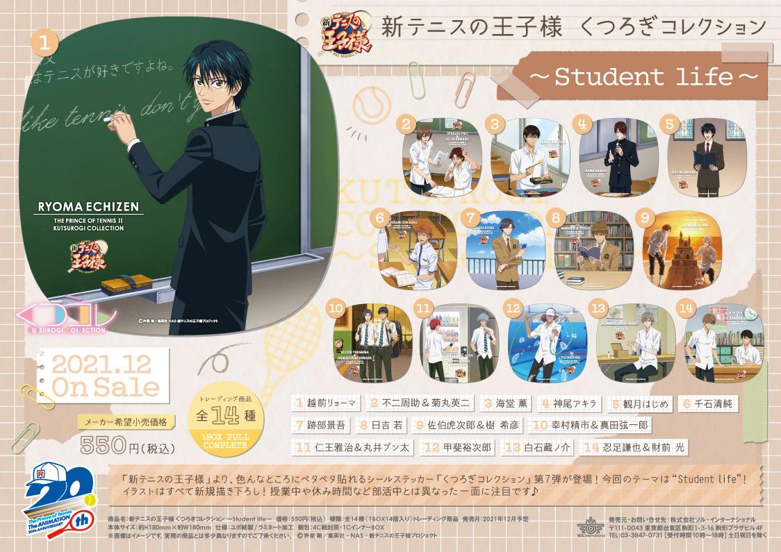 【予約】新テニスの王子様 くつろぎコレクション 〜Student life〜