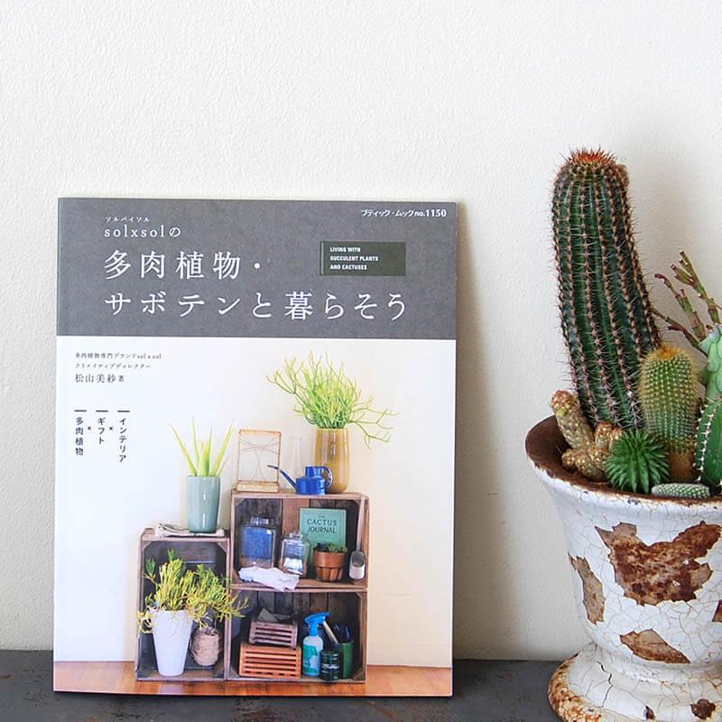書籍solxsol solxsolの多肉植物・サボテンと暮らそう