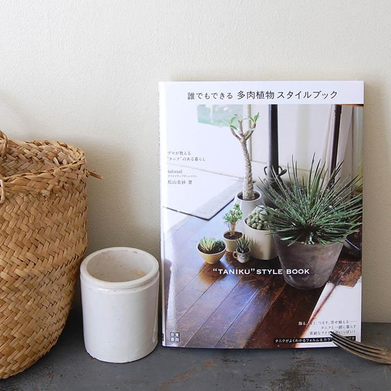 書籍solxsol 誰でもできる多肉植物スタイルブック