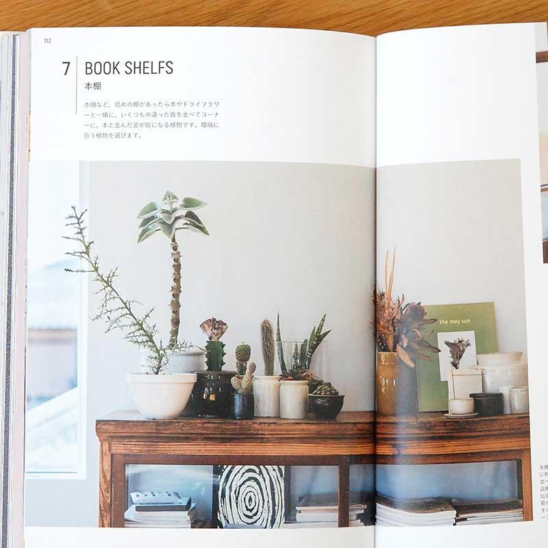 書籍 「はじめての多肉植物栽培」