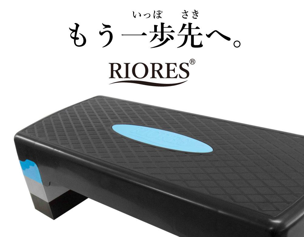 RIORES エアロビクス ステップ 高さ3段階調整 マット付 / 踏み台 踏み台昇降 ステッパー エアロビックステップ ダイエット 体幹 インナーマッスル エアロビ ダイエットステップ エクササイズ