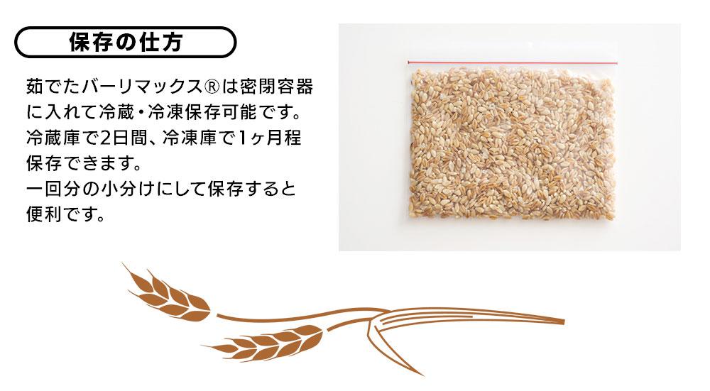 スーパー大麦 バーリーマックス 1.7kg (850g×2袋) 食物繊維が大麦の2倍  糖質 制限 オフ ダイエット 大腸 大腸活  押し麦 もち麦 雑穀 雑穀米 フルクタン βーグルガン 送料無料