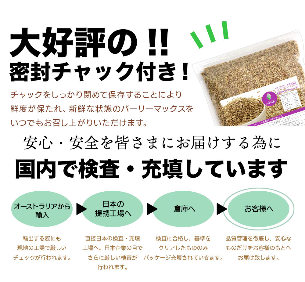 スーパー大麦 バーリーマックス 850g 食物繊維が大麦の2倍  糖質 制限 オフ ダイエット 大腸 大腸活  押し麦 もち麦 雑穀 雑穀米 フルクタン βーグルガン 送料無料