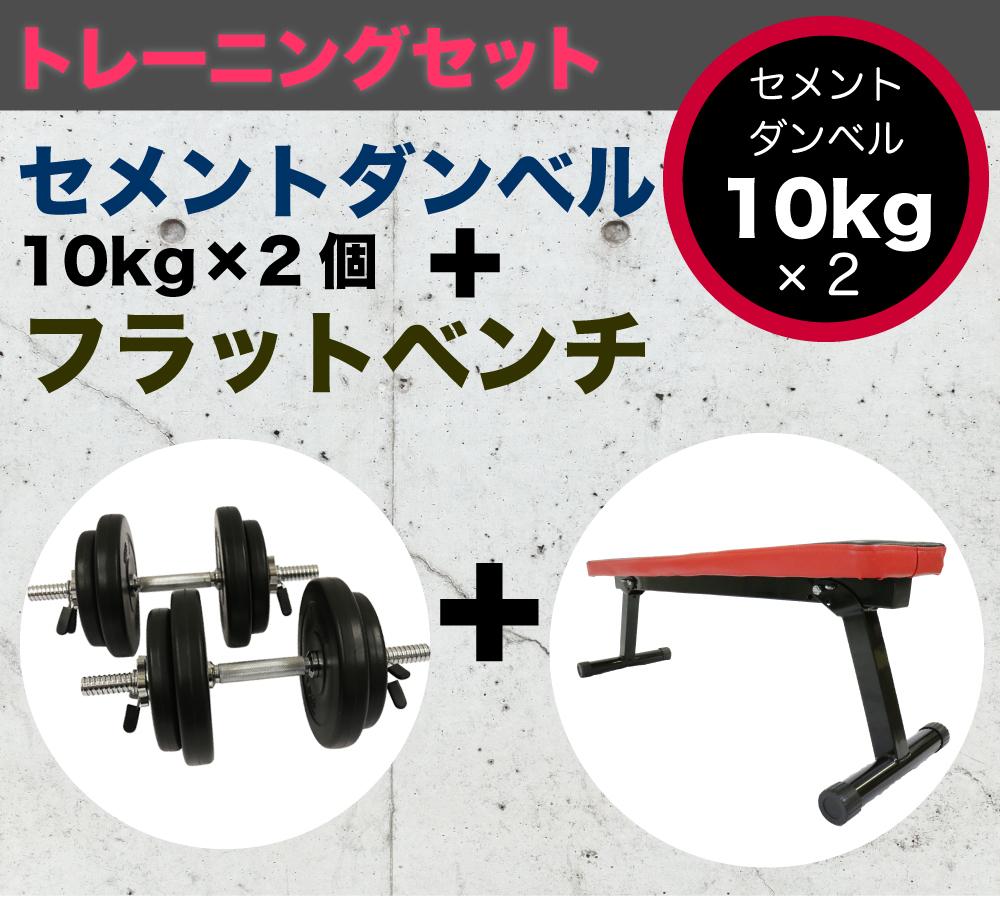 【送料無料】トレーニングセット [フラットベンチ/ダンベル 10kg x2個(20kg)セット ] 鉄アレイ エクササイズフィットネスダイエットストレッチ鉄アレイ ダンベルセットトレーニングシェイプアップダイエット