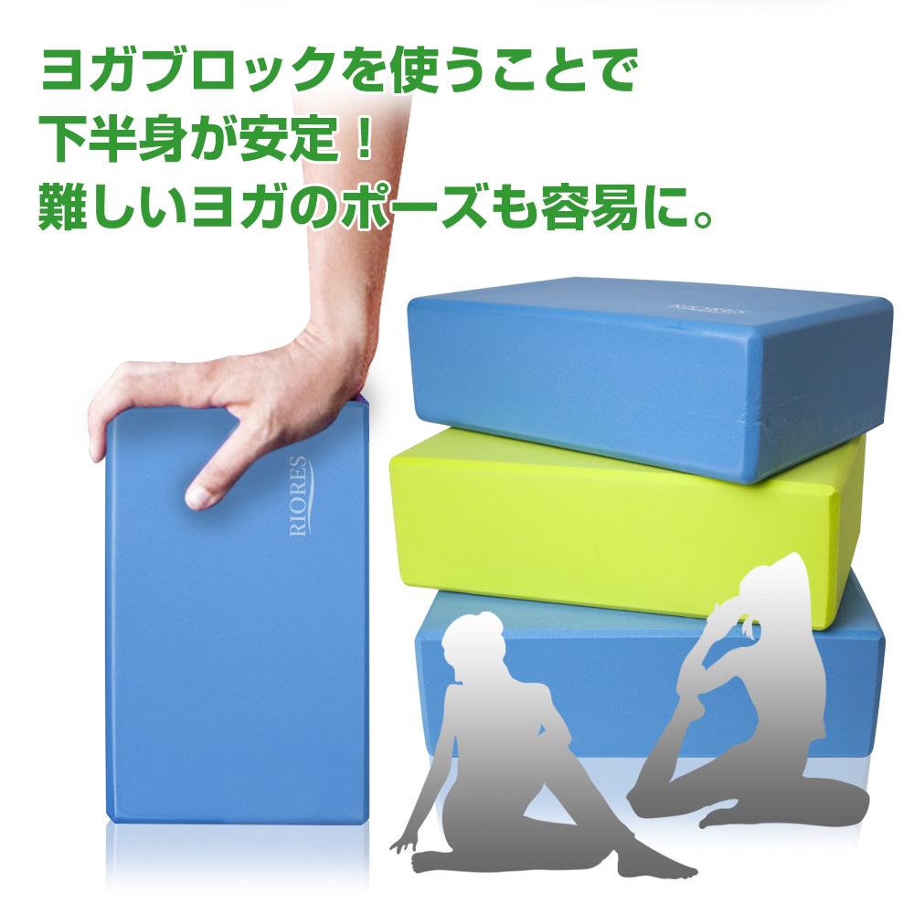 【即納/送料無料】ヨガブロック2個セット/ヨガ/ホットヨガ/マタニティヨガ/ピラティス/ダイエット/エクササイズ/ ダイエット器具