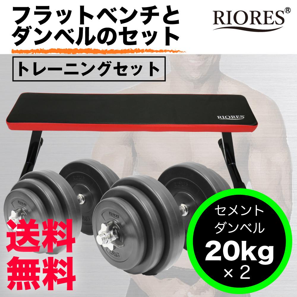 【送料無料】トレーニングセット [フラットベンチ/セメントダンベル 20kg x2個(40kg)セット ] 鉄アレイ エクササイズフィットネスダイエットストレッチ鉄アレイ ダンベルセットトレーニングシェイプアップダイエット
