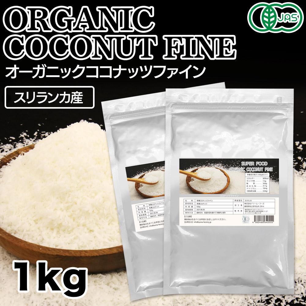 有機JAS認定 オーガニック ココナッツファイン大容量 1kg  (500g × 2袋セット) スリランカ産 無添加 無漂白 粉末 お徳用 ココナツ 椰子の実 フレーク 送料無料