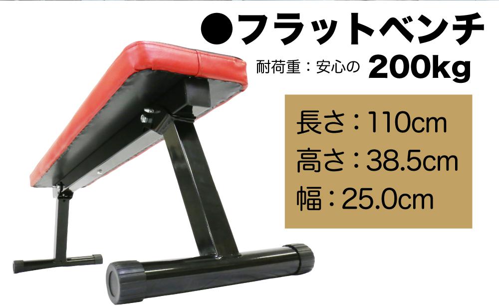 【送料無料】トレーニングセット [フラットベンチ/アイアンダンベル 20kg x2個(40kg)セット ] ラバーコーティング / ラバーダンベル 鉄アレイ エクササイズフィットネスダイエット鉄アレイ ダンベルセット