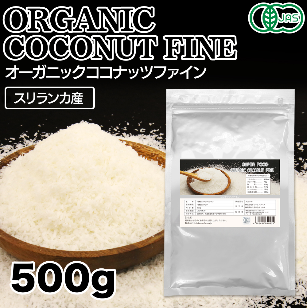 有機JAS認定 オーガニック ココナッツファイン大容量 500g  スリランカ産 無添加 無漂白 粉末 お徳用 ココナツ 椰子の実 フレーク 送料無料