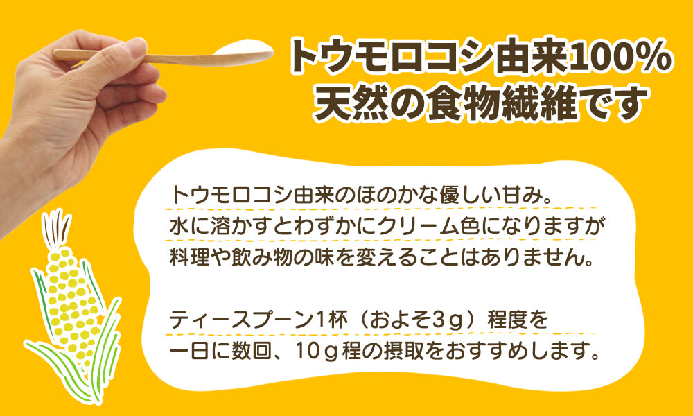 難消化性デキストリン 500g 粉末 水溶性 食物繊維 腸活 サプリメント ダイエット ファイバー サプリ トウモロコシ由来 天然 おすすめ パウダー 送料無料