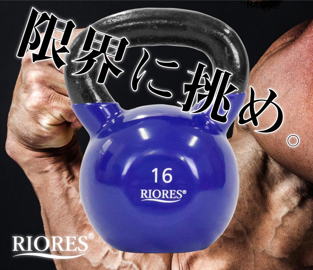送料無料】RIORESケトルベル 16kg 1個 PVCコーティング エクササイズフィットネスダイエットストレッチ鉄アレイトレーニングシェイプアップダイエット