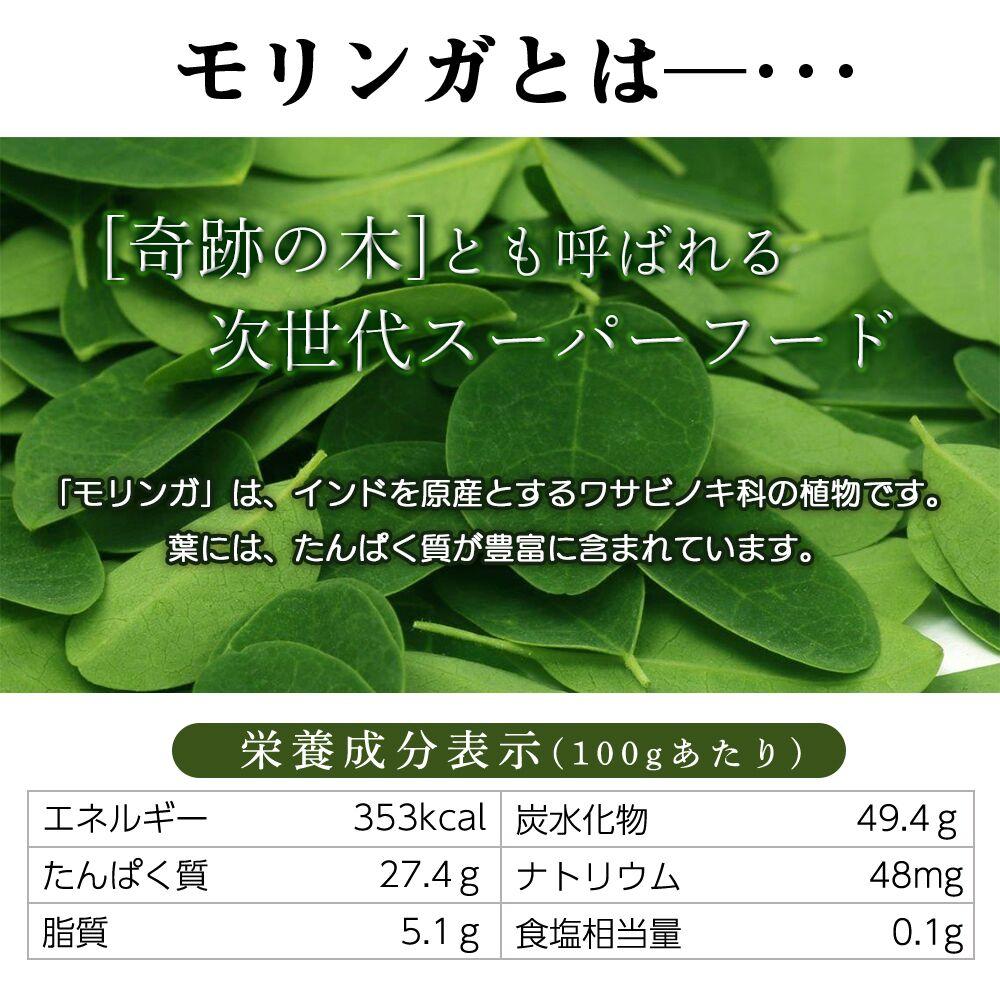 有機JAS認定 モリンガパウダー 500g オーガニック 送料無料 粉末 ワサビノキ 無添加 無着色 ポリフェノール 抗酸化 スーパーフード 美容 栄養 サプリ 肌荒れ