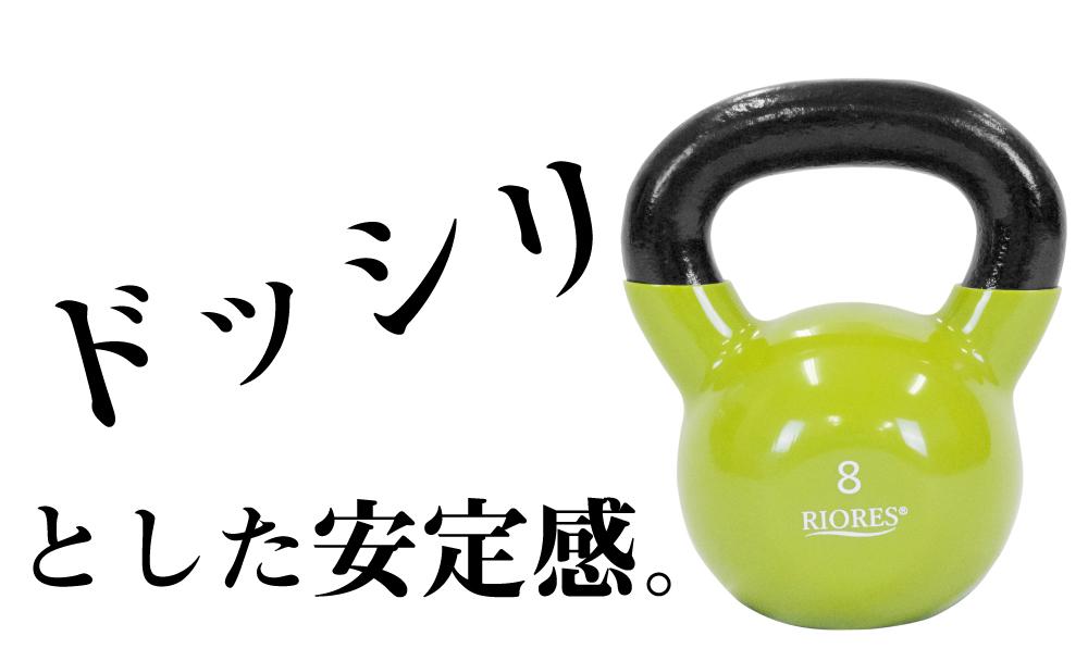 【送料無料】RIORESケトルベル 8kg 1個 PVCコーティング エクササイズフィットネスダイエットストレッチ鉄アレイトレーニングシェイプアップダイエット