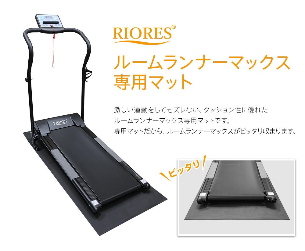 ルームランナーMAX専用フロアマット RIORES マット レーニングマシン 自宅 ダイエット器具 クリスマス 送料無料