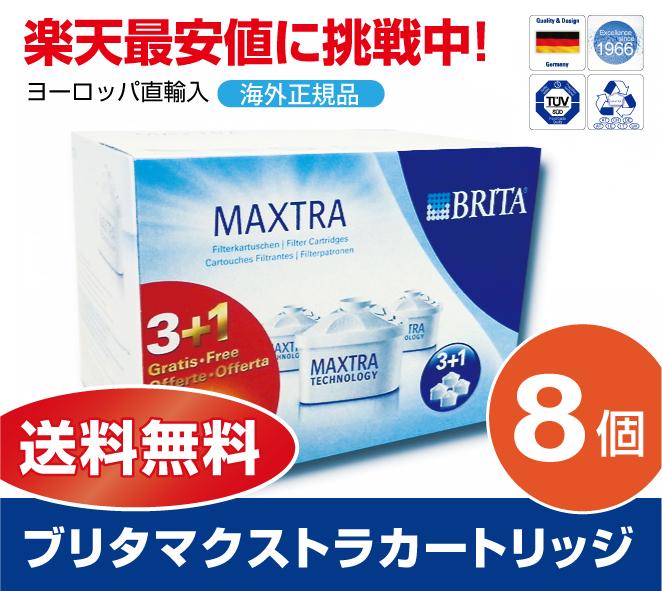 【安心の海外正規品 8個入】【送料無料】ブリタ カートリッジ マクストラ 8個(4個入x2) BRITA MAXTRA 交換用フィルターカートリッジ ポット型浄水器