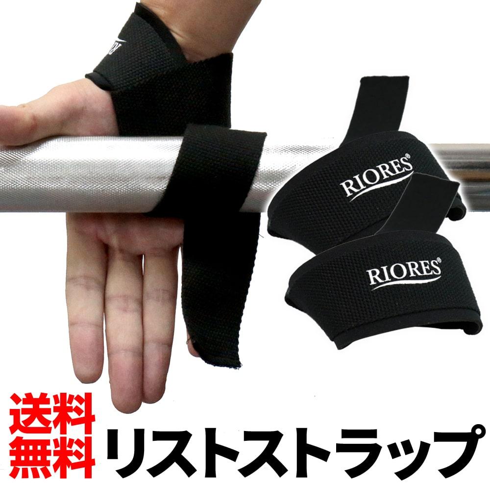 リストストラップ ブラック 黒  送料無料 筋トレ トレーニング 筋力トレーニング 送料無料 RIORES