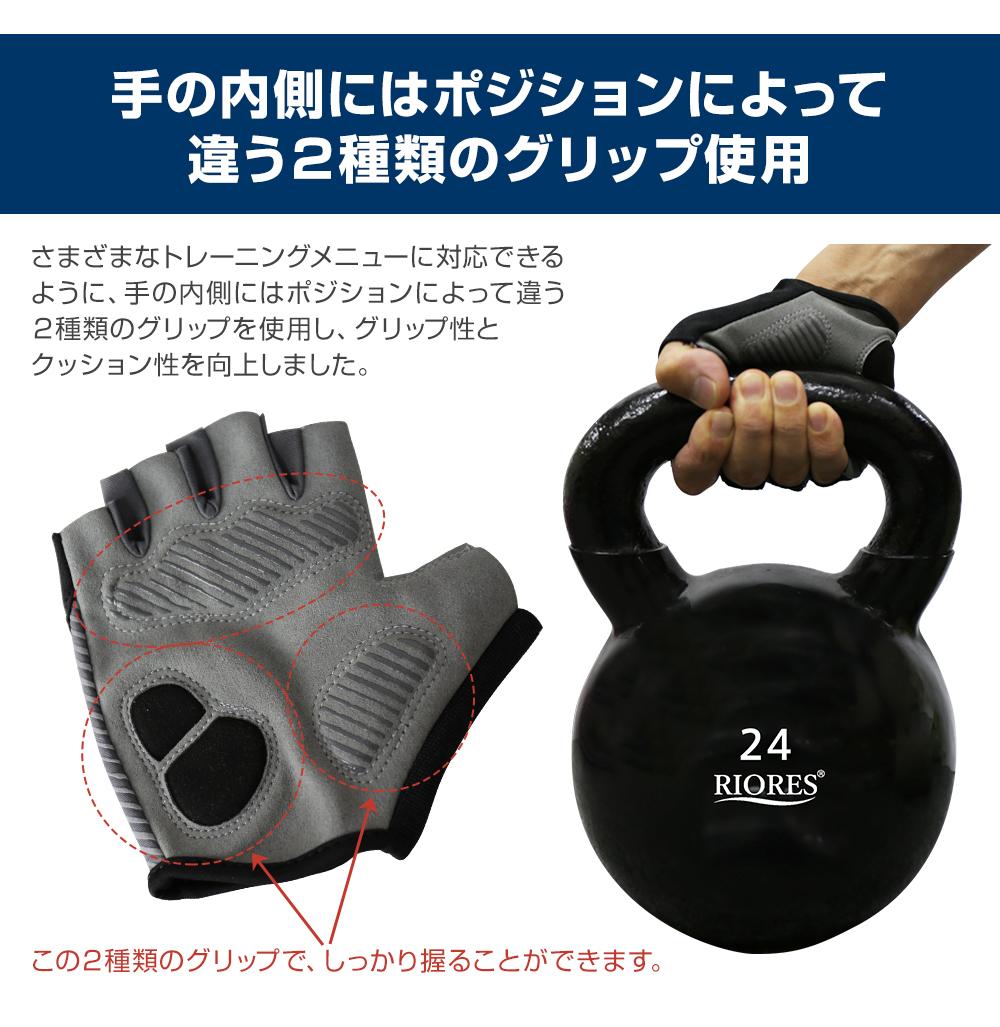トレーニング グローブ S M L 3サイズ展開 グローブ 手袋 1色 ブラック グレー 黒 灰色 筋トレ トレーニング 筋力トレーニング 送料無料 RIORES