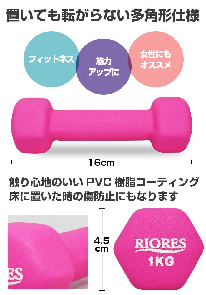 【送料無料】ダンベル1.0kg 2個セットエクササイズフィットネスダイエットストレッチ鉄アレイダンベルセットトレーニングシェイプアップ ダンベル 1kg ダイエット器具