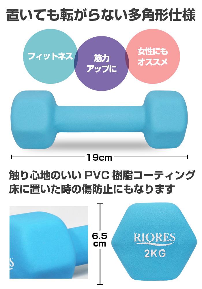 【送料無料】ダンベル2.0kg 2個セットエクササイズフィットネスダイエットストレッチ鉄アレイダンベルセットトレーニングシェイプアップ ダンベル 2kg ダイエット器具