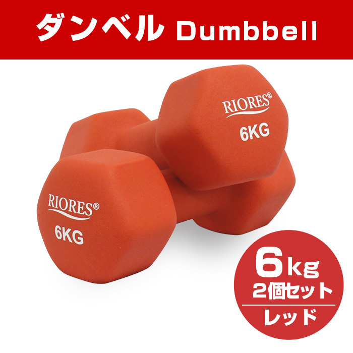 【送料無料】ダンベル6.0kg 2個セットエクササイズフィットネスダイエットストレッチ鉄アレイダンベルセットトレーニングシェイプアップ ダンベル 6kg ダイエット器具