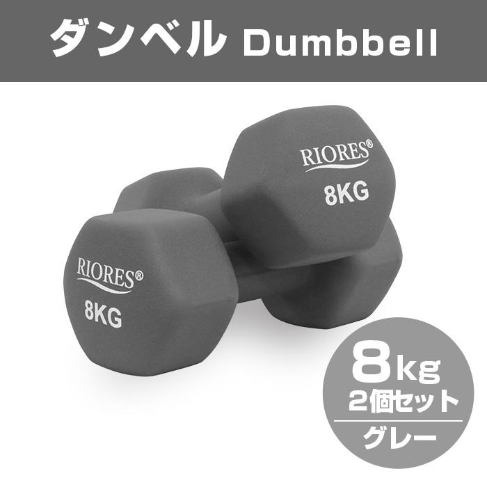 【送料無料】ダンベル8kg 2個セットエクササイズフィットネスダイエットストレッチ鉄アレイダンベルセットトレーニングシェイプアップ ダンベル 8kg ダイエット器具