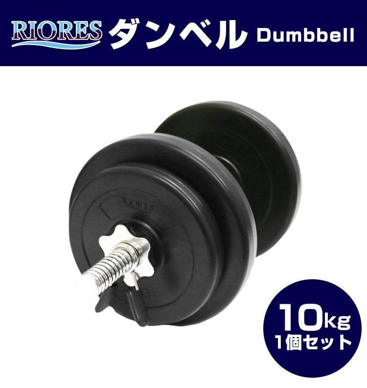 【送料無料】RIORESセメントダンベル10kg 1個 /エクササイズフィットネスダイエットストレッチ鉄アレイダンベルセットトレーニングシェイプアップダイエット ダンベル 10kg