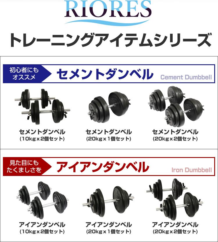 【送料無料】RIORESセメントダンベル10kg 2個セット(20kg) /エクササイズフィットネスダイエットストレッチ鉄アレイダンベルセットトレーニングシェイプアップダイエット ダンベル 10kg