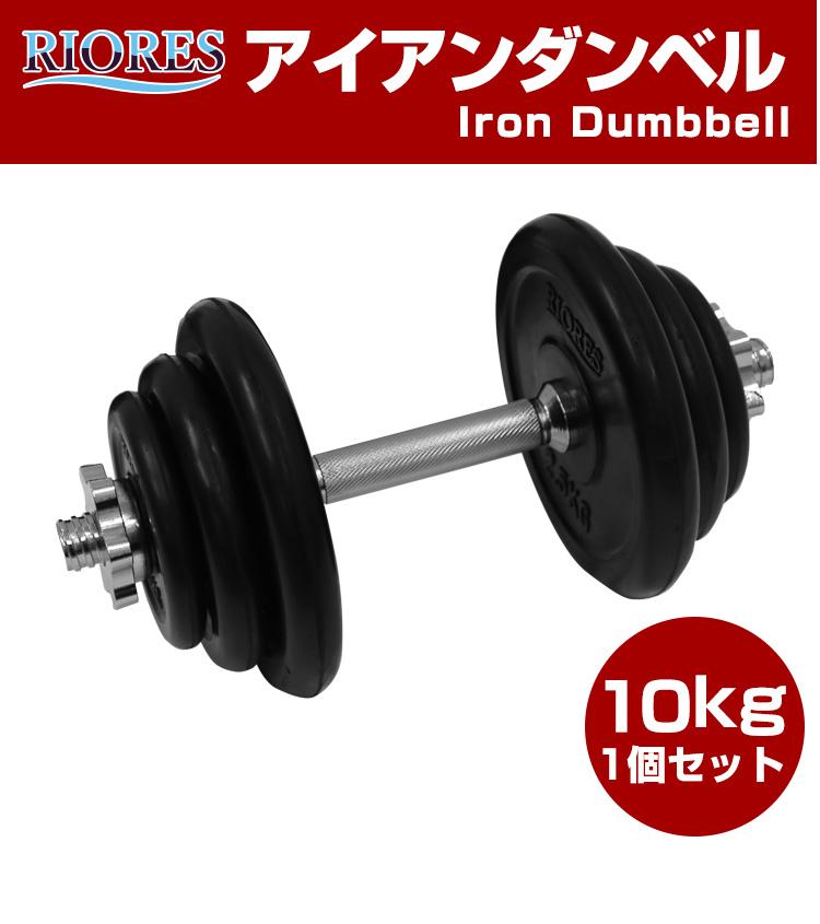 【送料無料】RIORESアイアンダンベル10kg 1個(10kg) ラバーコーティング / ラバーダンベル エクササイズフィットネスダイエットストレッチ鉄アレイダンベルセットトレーニングシェイプアップダイエット