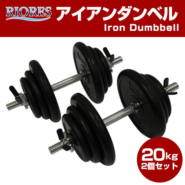 【送料無料】RIORESアイアンダンベル20kg 2個セット(40kg)  ラバーコーティング / ラバーダンベル エクササイズフィットネスダイエットストレッチ鉄アレイダンベルセットトレーニングシェイプアップダイエット