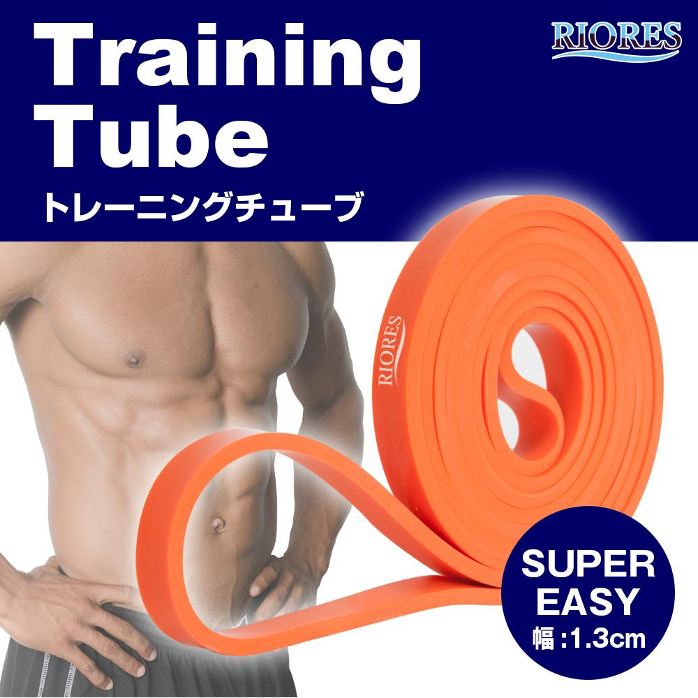 【即納/送料無料】トレーニングチューブ SUPER EASY 幅1.3cm 負荷6.8-16kg 筋トレ ストレッチ エクササイズ トレーニングチューブ おすすめ ダイエット器具 エクササイズバンド