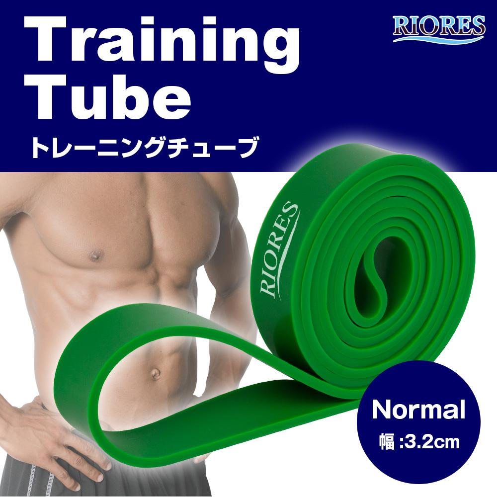 【即納/送料無料】トレーニングチューブ NORMAL 幅3.2cm 負荷16-39kg 筋トレ ストレッチ エクササイズ トレーニングチューブ おすすめ ダイエット器具     エクササイズバンド