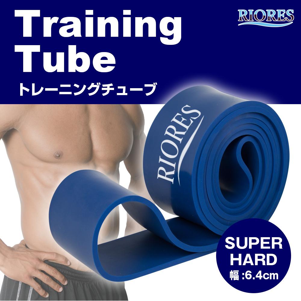 【即納/送料無料】トレーニングチューブ SUPER HARD 幅6.4cm 負荷29-79kg 筋トレ ストレッチ エクササイズ トレーニングチューブ おすすめ ダイエット器具 エクササイズバンド