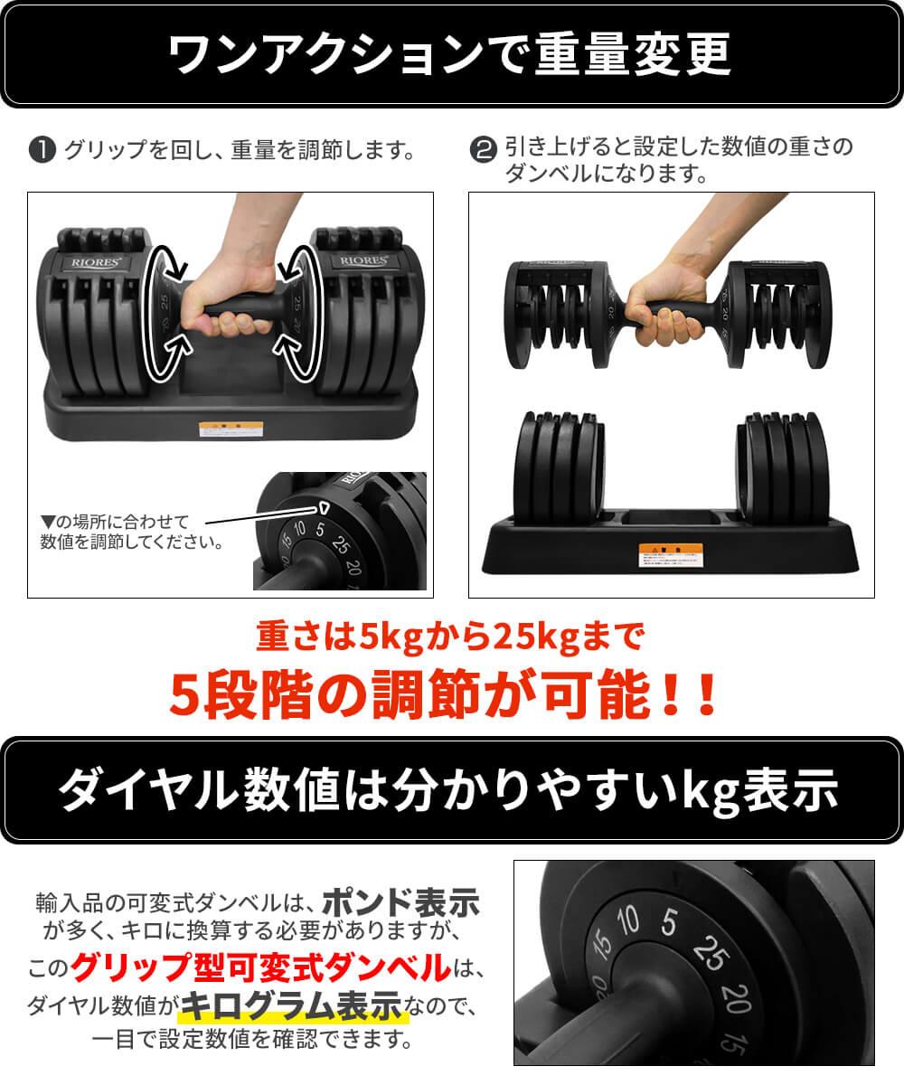 RIORES 可変式ダンベル 25kg × 2個セット 5kg 10kg 15kg 20kg 25kg 切替  アジャスタブル ダンベル 重り ダンベル ウエイト ウェイト 筋トレ トレーニング