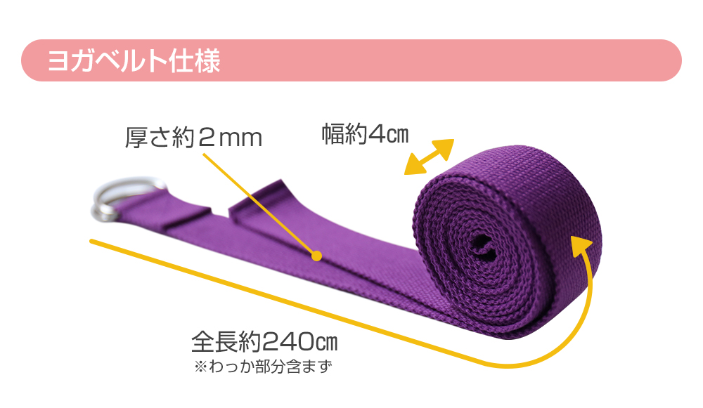 ヨガベルト 全5色 240cm 送料無料 ヨガ ダイエット 健康 ベージュ ブルー ピンク パープル ライトグリーン ポージング用 /ヨガロープ/ヨガストラップ/プロップス/ヨガバンド/Yoga Belt