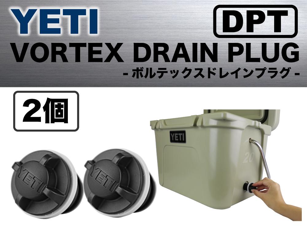 ボルテックスドレインプラグ  Vortex Drain plug VORTEX DRAIN PLUG DPT dpt YETI イエティ イエティー  1個 / YETI COOLERS (イエティクーラーズ)   【クーラーバッグ DPT アウトドア 釣り キャンプ】