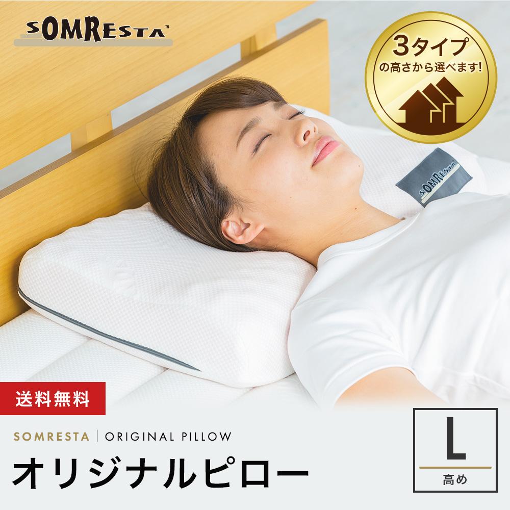 SOMRESTA オリジナル ピロー (ソムレスタ) Lサイズ(高め)